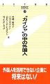cover of Kaisha no Naka no Gaikokujin (Outsiders Inside the Japanese Company)